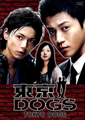 ��������� ��� [2009] / Tokyo DOGS