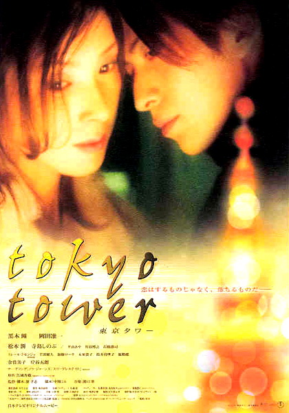 ��������� ��������� [2006] / ��������� ����� / Tokyo Tower /