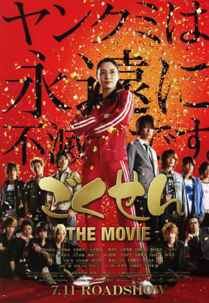 Гокусэн: Фильм [2009] / Gokusen: The Movie [2009] / Гокусен