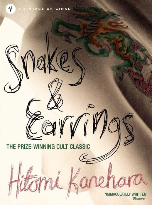 ���� � ������ [2008] / Snakes and Earrings