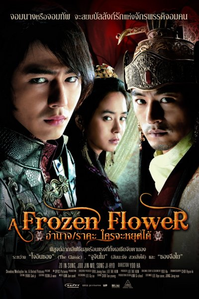 Ледяной цветок [2008] / A Frozen Flower / Ssang-hwa-jeom (18+)