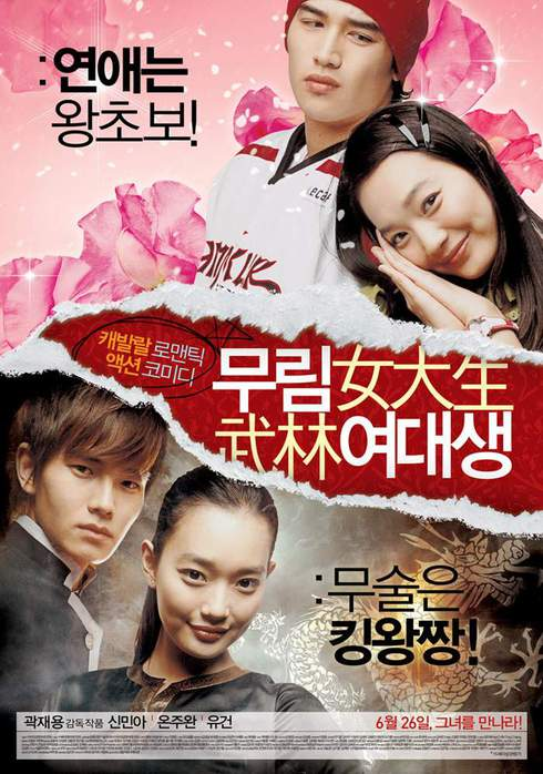 Moя мoгyчaя пpинцecca [2008] / Mu-rim-yeo-dae-saeng / My mighty princess
