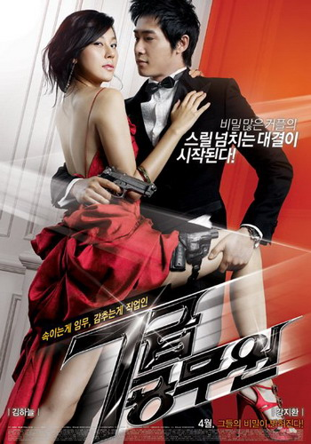 ��� �������-��������� [2009] / My Girlfriend is an Agent / Chilgeup gongmuwon