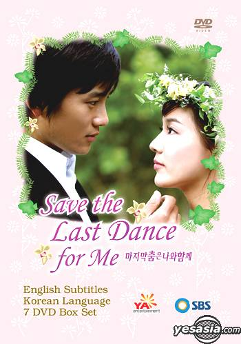 ������ ��������� ����� ��� [2004] / Save the Last Dance for Me