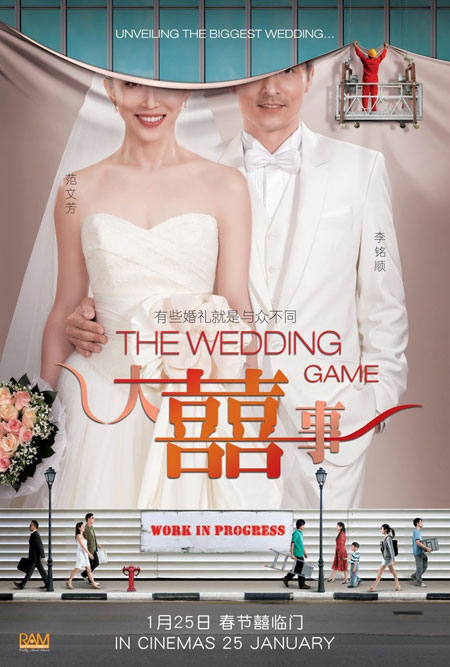 ������� ���� [2009] / The Wedding Game