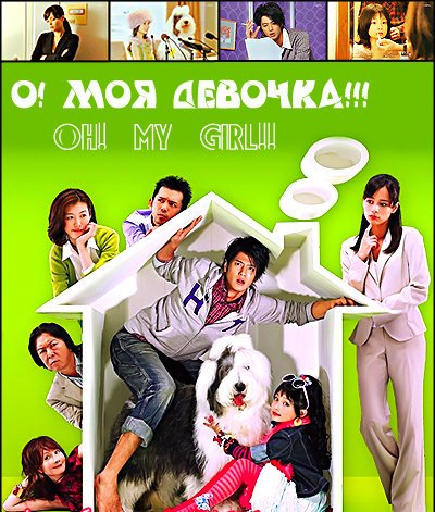 О! Моя Девочка!!! [2008] / Oh! My Girl!!