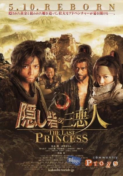 Последняя Принцесса [2008] / The Last Princess / Kakushi toride no san akunin