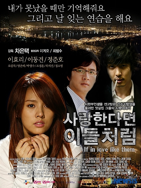 ���� ������... ��� ��� [2007] / If in love... like them / Perhaps Love / A Special Promise