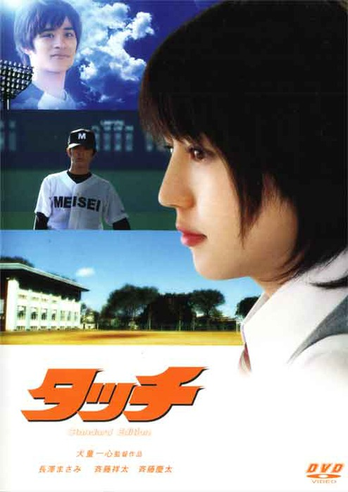 Касание [2005] / Touch Live-action / Tatchi /