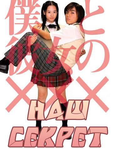 Наш секрет [2005] / Boku to Kanojo no XXX