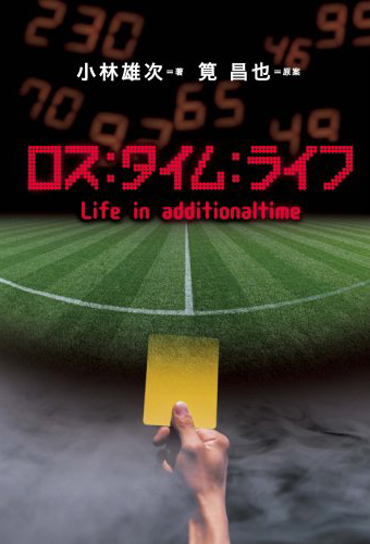 �������������� ����� ����� [2008] / Lost Time Life / Life in additional time