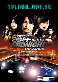 Ванганская полночь [2009] / Wangan Midnight: The Movie / Wangan middonaito the movie / Wangan Middonaito /