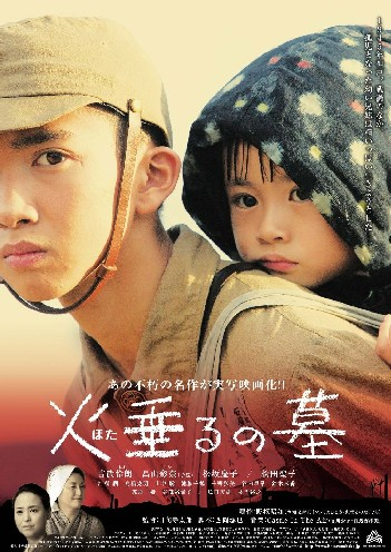 Могила светлячков [2005] / Grave of the Fireflies / Hotaru no Haka /