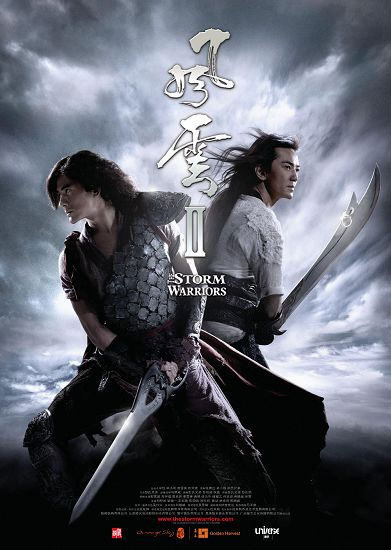 ���������� ������ 2 [2009] / The Storm Warriors 2 / Fung wan 2