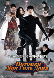 Потомки Хон Гиль Дона [2009] / The Descendants of Hong Gil Dong 2009