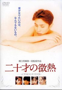 ��������� � 20 ��� [1993] / ������ ������������� / The Slight Fever of a 20 Year Old / Hatachi no binetsu / A Touch of Fever