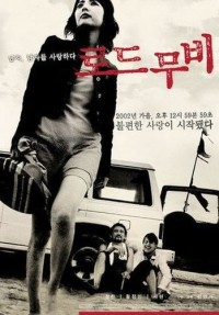 �������� ����� [2002] / ����� ����������� / Road Movie / Rodeu-mubi / Ro-deu Moo-bi