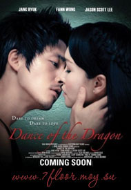 ����� ������� [2008] / Dance of the Dragon