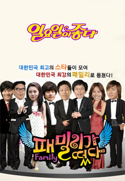 �������� ����� [2008-2010] / Family Outing (������ �����)