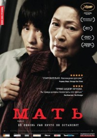 ���� [2009] / Mother / Madeo