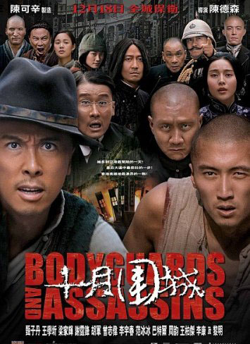 ������������� � ������ [2009] / Bodyguards and Assassins / Shi yue wei cheng