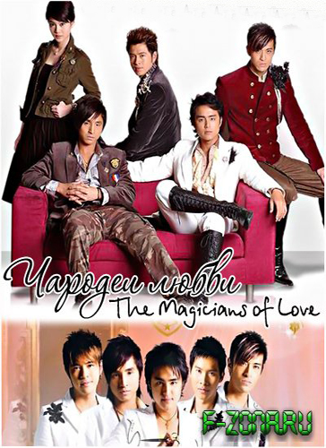 ������� ����� [2006] / The Magicians of Love