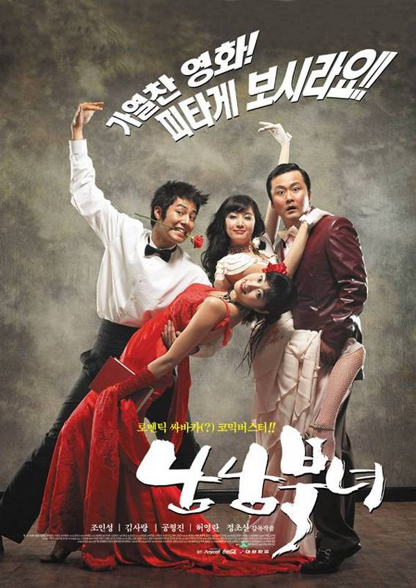 ������ ������ � ��� [2003] / Love of South and North