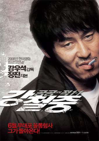 Враг общества 3: Возвращение [2008] / Public Enemy Returns / Kang Chul-jung: Gonggongui jeog