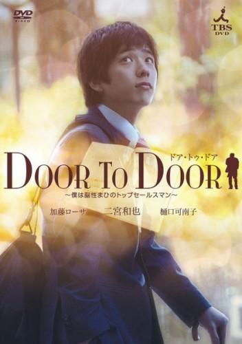 От двери к двери [2009] / Door to Door / Boku wa Nosei Mahi no Top Sales Man
