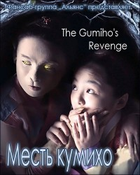 Месть Кумихо [2010] / The Gumiho's Revenge