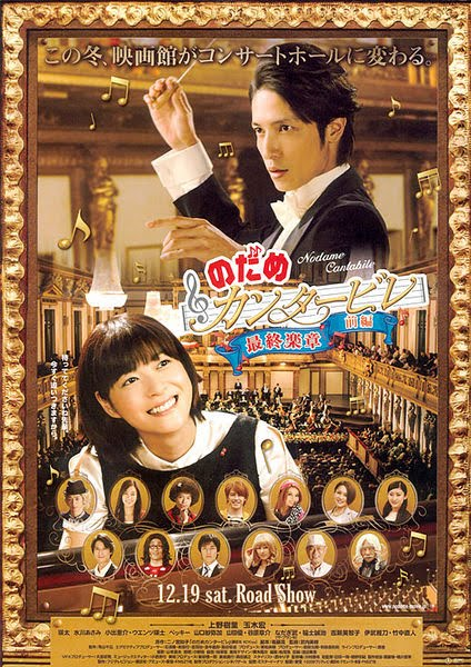 Нодаме Кантабиле Фильм первый [2009] / Nodame Kantabire saishuu gakushou - Zenpen / Nodame Cantabile: The Final Score - Part I