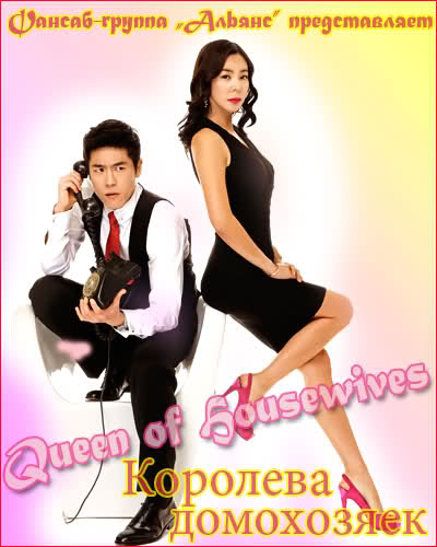 Королева домохозяек [2009] / Queen of Housewives