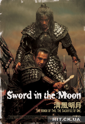 Меч воина [2003] / Cheongpung myeongwol / Sword in the Moon
