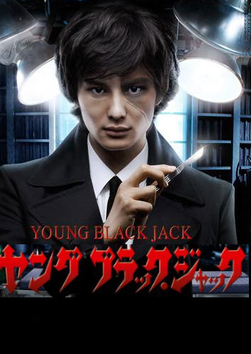 ��������� ������� ����� [2011] / Young Black Jack
