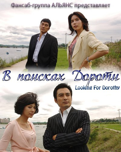 В поисках Дороти [2006] / Looking For Dorothy / Finding Dorothy /
