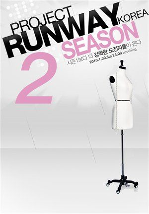 Проект Подиум Корея Сезон 2 [2010] / Project Runway Korea Season 2