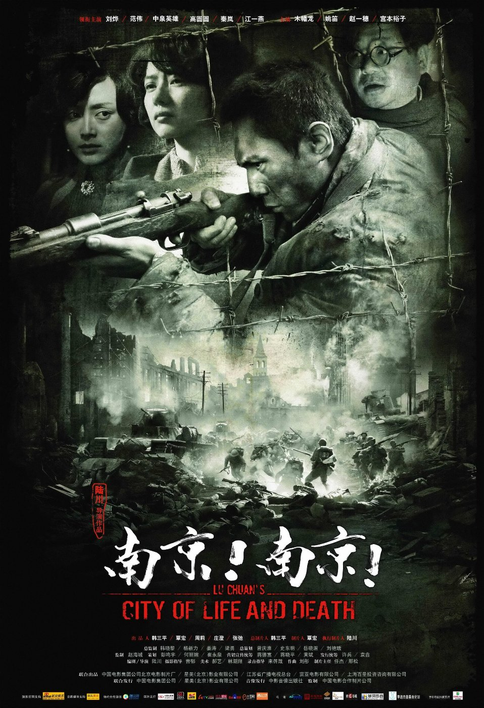 Город жизни и смерти [2009] / City of Life and Death / Nanjing! Nanjing!
