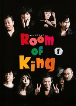 ����������� ����������� [2008] / Room of King /