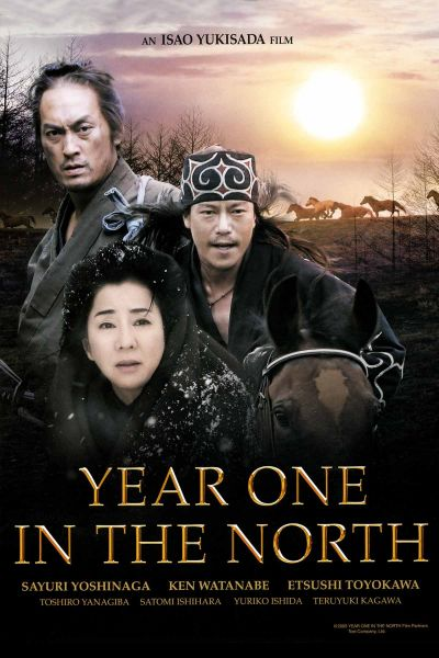Поселенцы на Севере [2005] / Year One in the North / Kita no zeronen