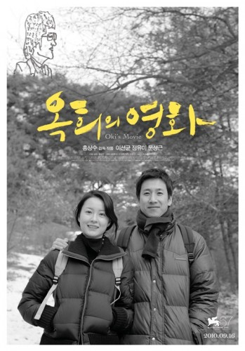 Фильм Оки [2010] / Ok-hui-ui yeonghwa / Oki's Movie