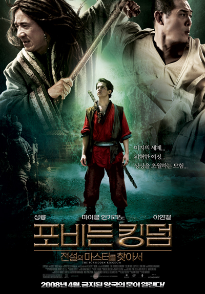 Запретное царство [2008] / The Forbidden Kingdom