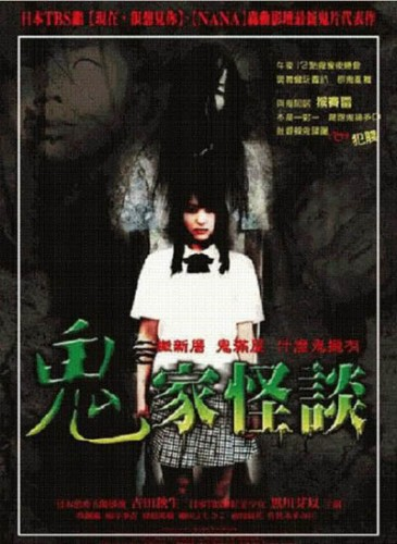 Проклятый дом [2005] / Tales of Terror: The Haunted Apartments / Kaidan shin mimibukuro: Gekij-ban - Yrei manshon