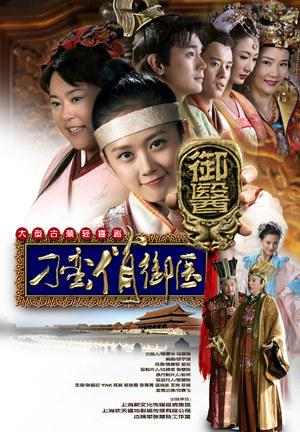 ������� ��������� [2005] / The Mischievous Princess / My Bratty Princess / Diao Man Gong Zhu
