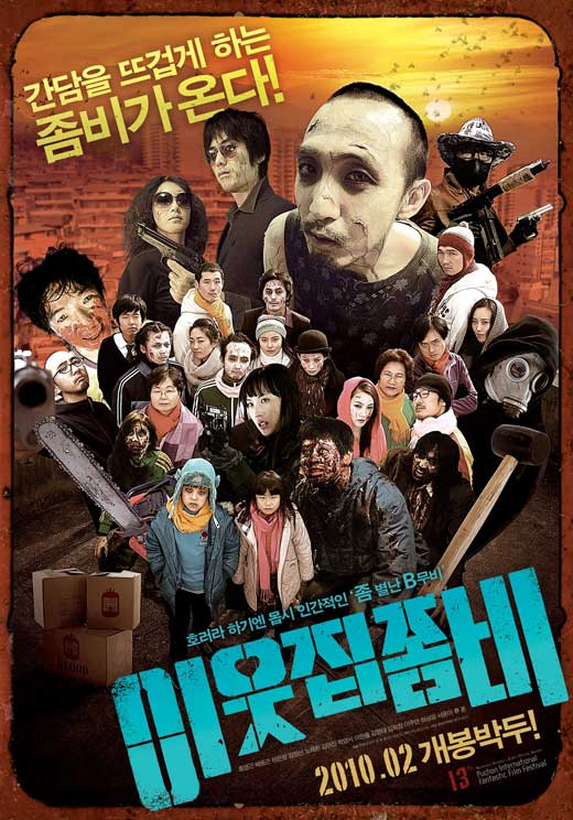����� �� ��������� [2010] / The Neighbor Zombie / Yieutjib jombi