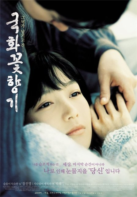 ������ ����� [2003] / Scent of love