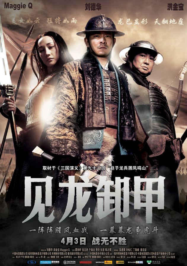 Троецарствие: Возрождение дракона [2008] / Three Kingdoms: Resurrection of the Dragon / Saam gwok dzi gin lung se gap