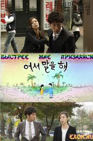 Быстрее мне признайся [2010] / KBS Drama Special: Hurry and Tell Me