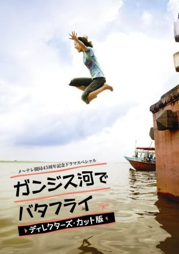 ���������� �� ���� ���� [2007] / Ganges gawa de butterfly