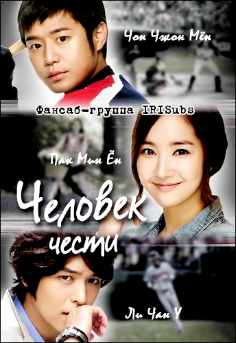 ������� ����� [2011] / Man of Honor / Glory Jane Young / Kwang's Jae In