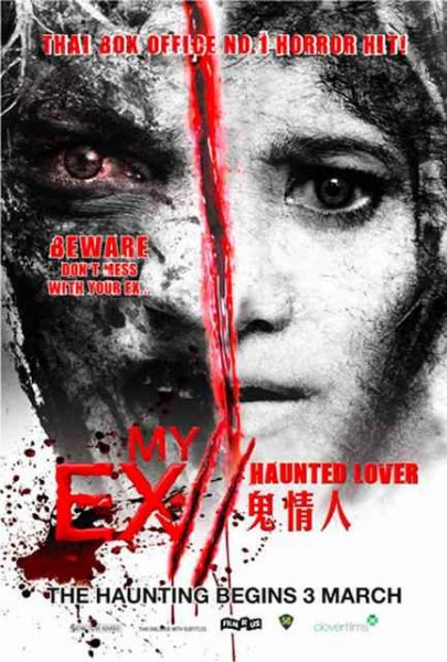 ��� ������ 2.������� [2011] / My Ex 2.Haunted Lover